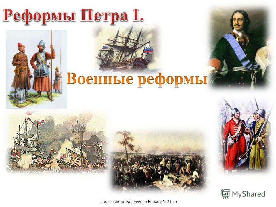 Подготовил: Корусенко Николай. 21 гр.