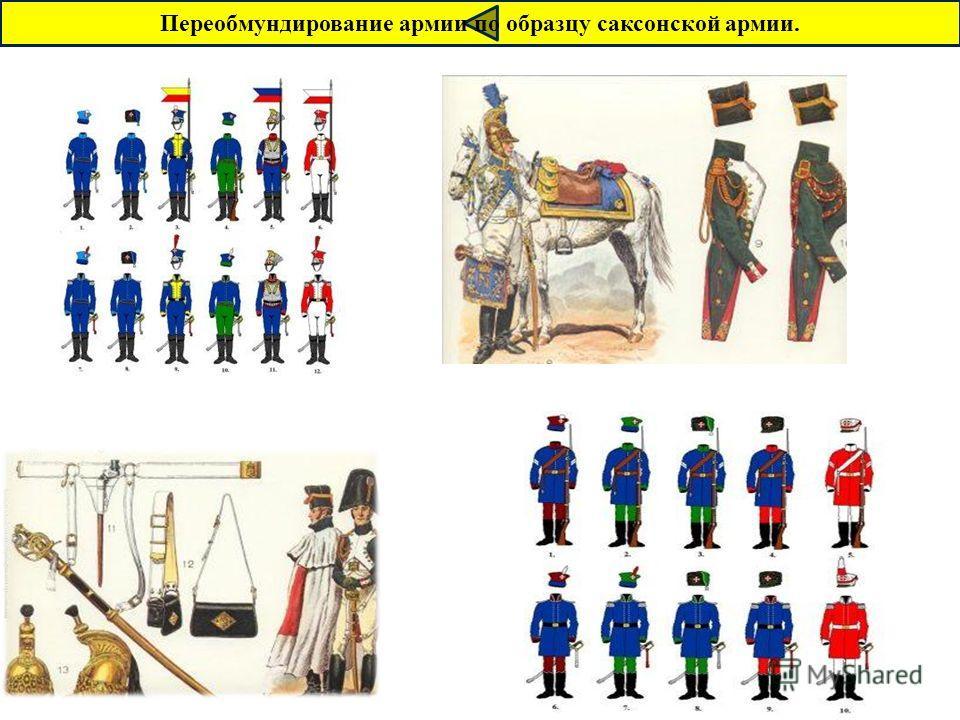 Переобмундирование армии по образцу саксонской армии.