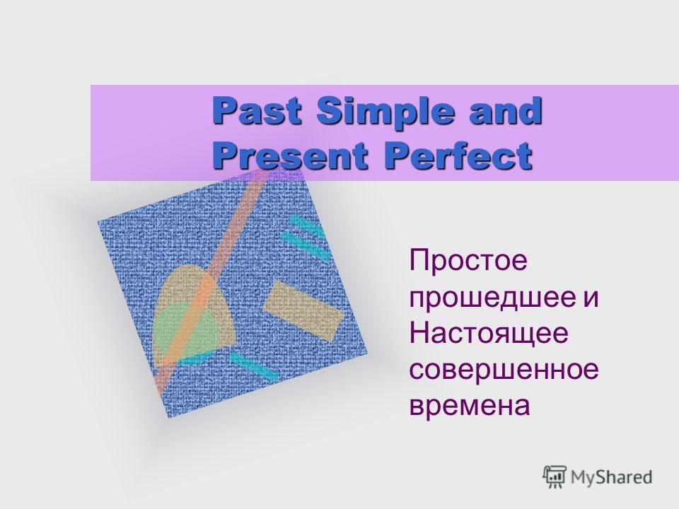 Past Simple and Present Perfect Простое прошедшее и Настоящее совершенное времена
