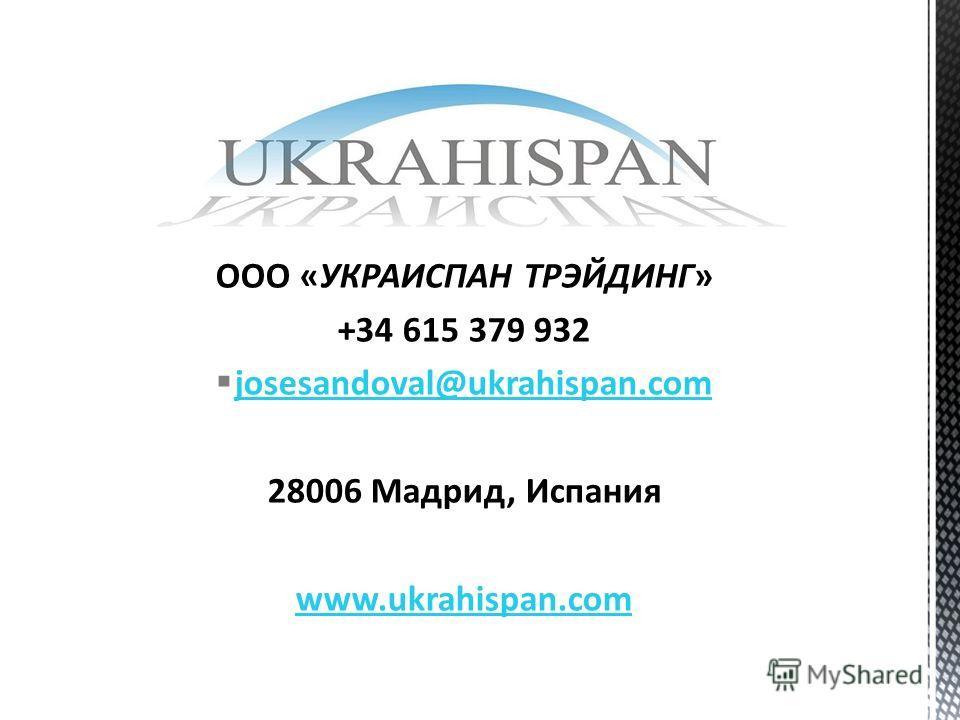 ООО «УКРАИСПАН ТРЭЙДИНГ» +34 615 379 932 josesandoval@ukrahispan.com 28006 Мадрид, Испания www.ukrahispan.com