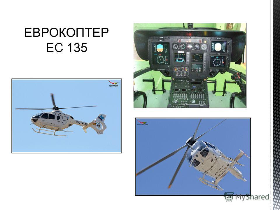 ЕВРОКОПТЕР EC 135