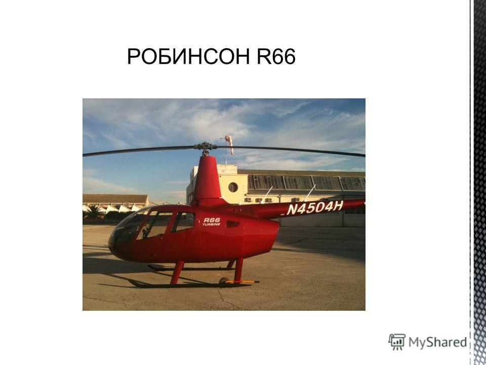 РОБИНСОН R66