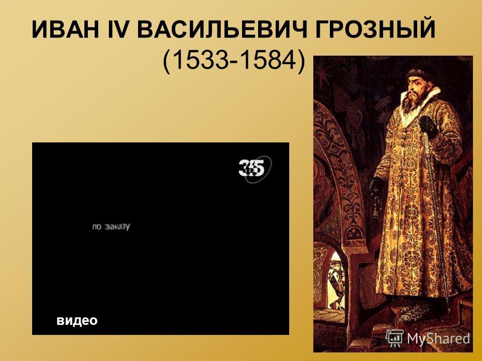ИВАН IV ВАСИЛЬЕВИЧ ГРОЗНЫЙ (1533-1584) видео
