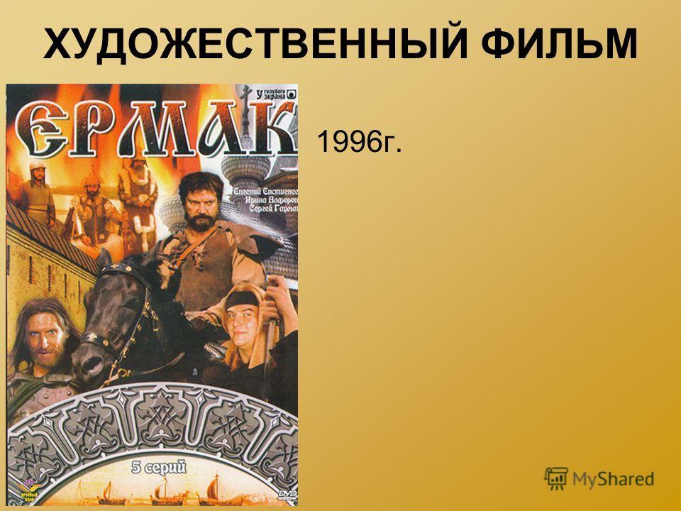 ХУДОЖЕСТВЕННЫЙ ФИЛЬМ 1996г.