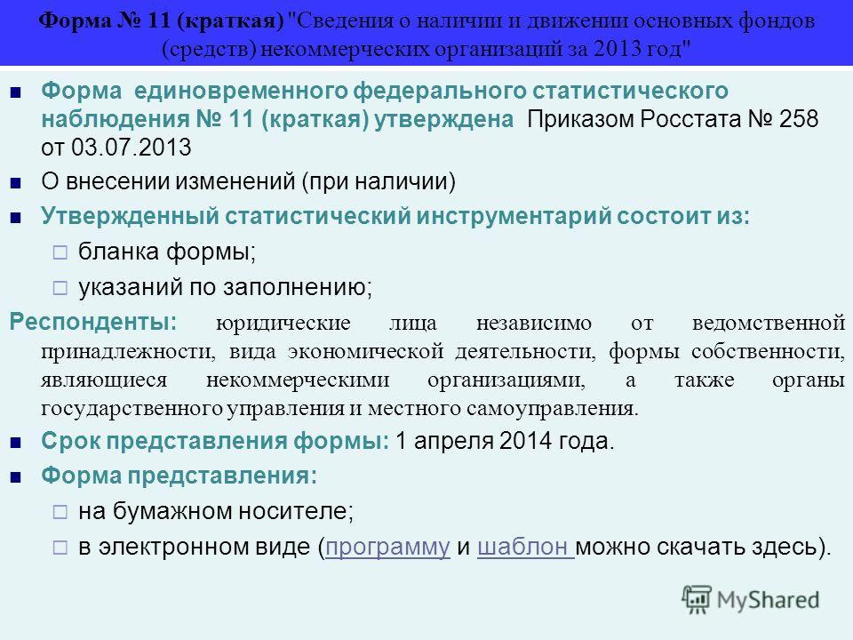 СВЕДЕНИЯ О НАЛИЧИИ И ДВИЖЕНИИ ОСНОВНЫХ ФОНДОВ (СРЕДСТВ) НЕКОММЕРЧЕСКИХ ОРГАНИЗАЦИЙ за 2013 г.