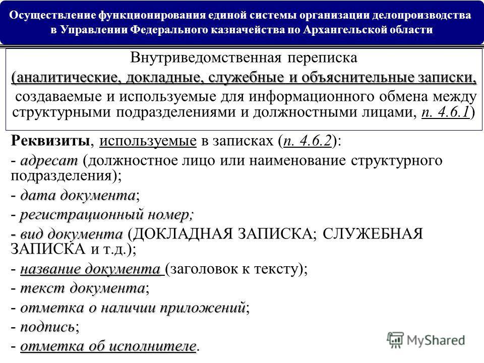 Внутриведомственная переписка (аналитические, докладные, служебные и объяснительные записки, создаваемые и используемые для информационного обмена между структурными подразделениями и должностными лицами, п. 4.6.1) Реквизиты, используемые в записках