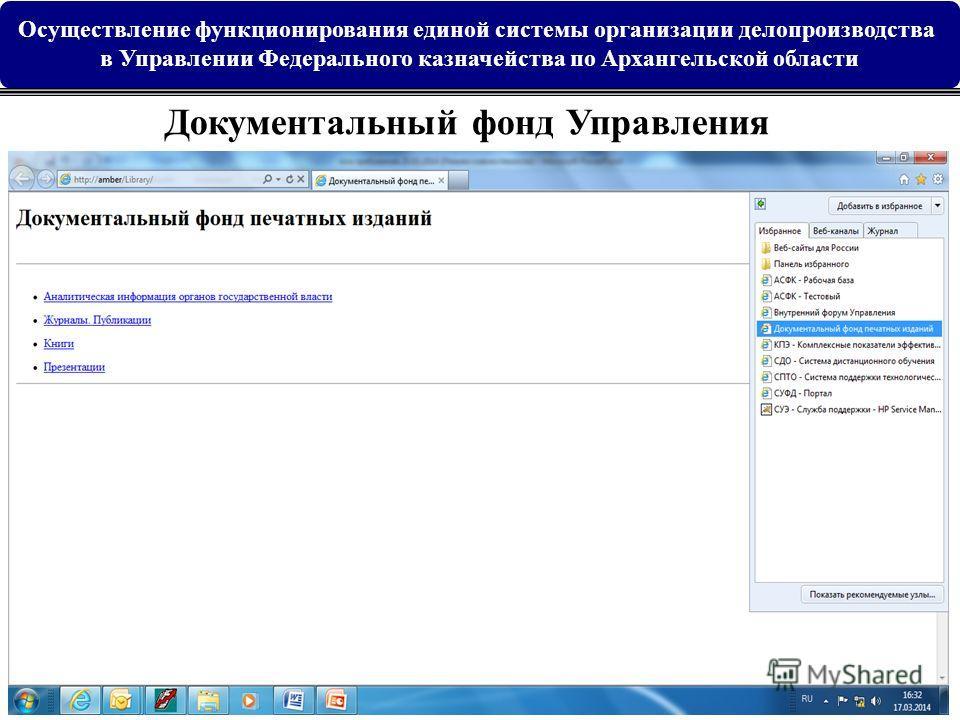 Документальный фонд Управления Осуществление функционирования единой системы организации делопроизводства в Управлении Федерального казначейства по Архангельской области
