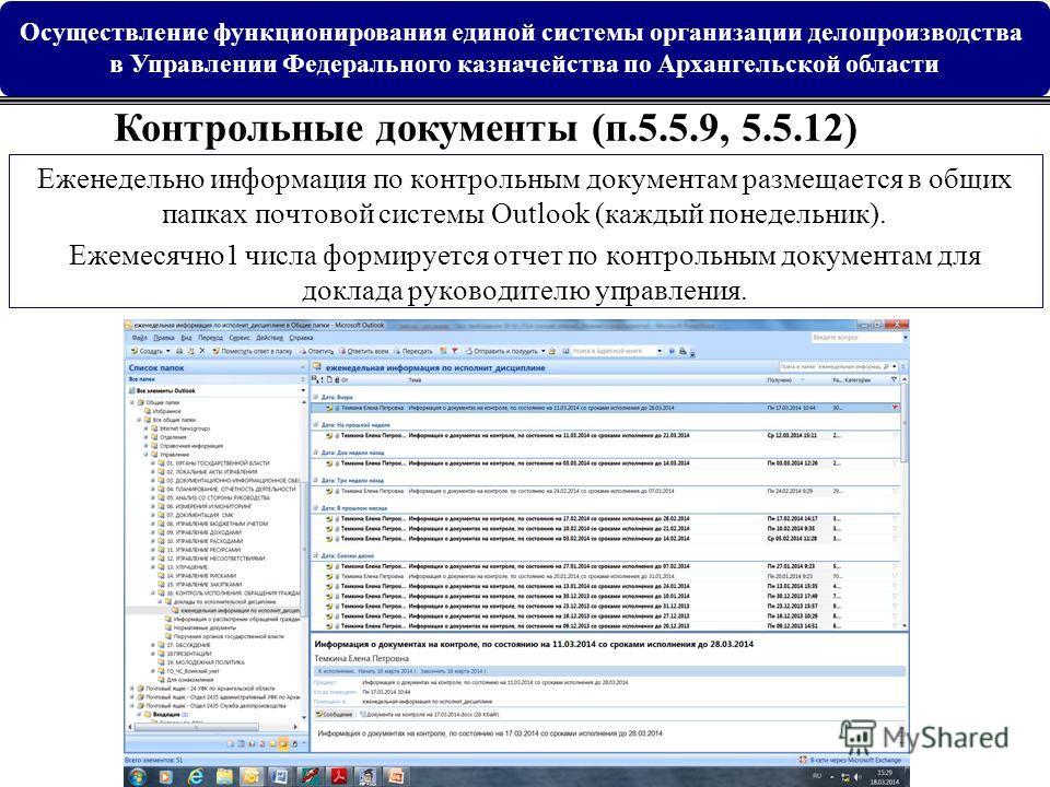 Еженедельно информация по контрольным документам размещается в общих папках почтовой системы Outlook (каждый понедельник). Ежемесячно1 числа формируется отчет по контрольным документам для доклада руководителю управления. Контрольные документы (п.5.5