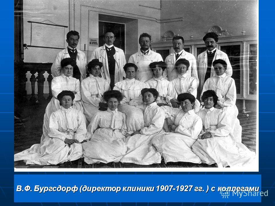 В.Ф. Бургсдорф (директор клиники 1907-1927 гг. ) с коллегами