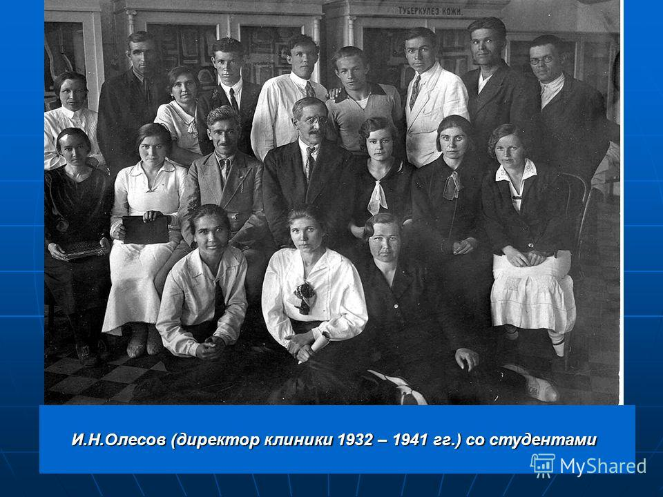 И.Н.Олесов (директор клиники 1932 – 1941 гг.) со студентами