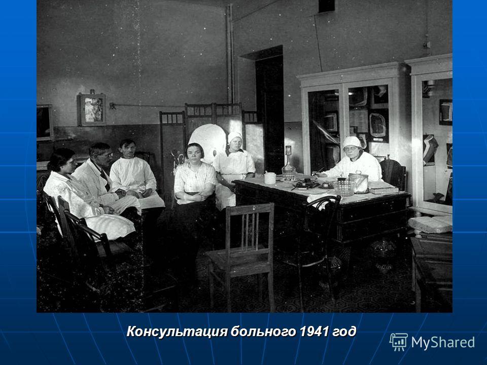 Консультация больного 1941 год