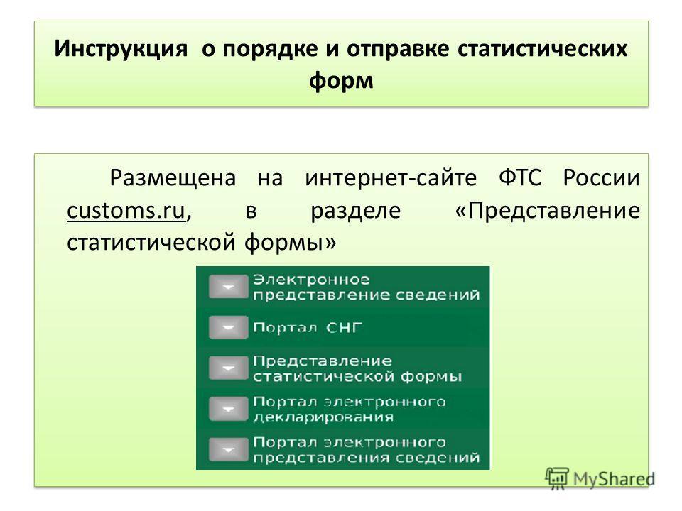 Инструкция о порядке и отправке статистических форм Размещена на интернет-сайте ФТС России customs.ru, в разделе «Представление статистической формы»