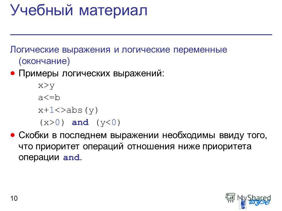 Учебный материал 10 Логические выражения и логические переменные (окончание) Примеры логических выражений: x>y a0) and (y