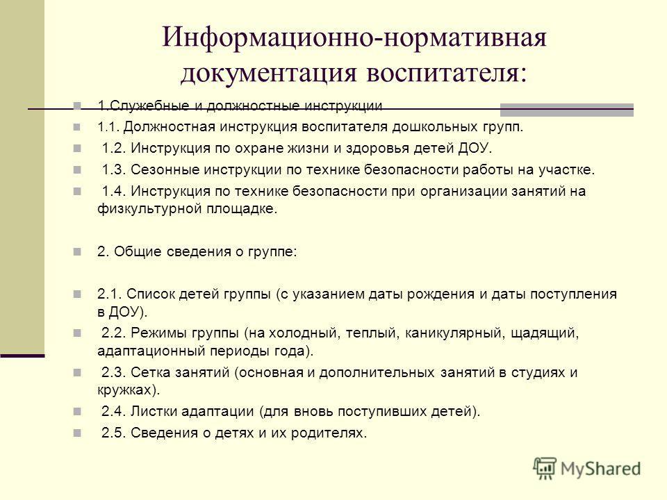 Приказ Об Утверждении Должностных Инструкций В Доу В Соответствии С Фгос - фото 4