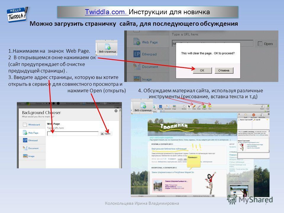 1.Нажимаем на значок Web Page. 2 В открывшемся окне нажимаем ок (сайт предупреждает об очистке предыдущей страницы). 3. Введите адрес страницы, которую вы хотите открыть в сервисе для совместного просмотра и нажмите Open (открыть) 4. Обсуждаем матери