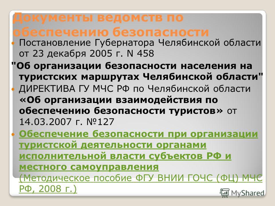 Документы ведомств по обеспечению безопасности Постановление Губернатора Челябинской области от 23 декабря 2005 г. N 458