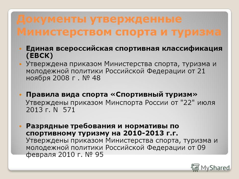 Документы утвержденные Министерством спорта и туризма Единая всероссийская спортивная классификация (ЕВСК) Утверждена приказом Министерства спорта, туризма и молодежной политики Российской Федерации от 21 ноября 2008 г. 48 Правила вида спорта «Спорти
