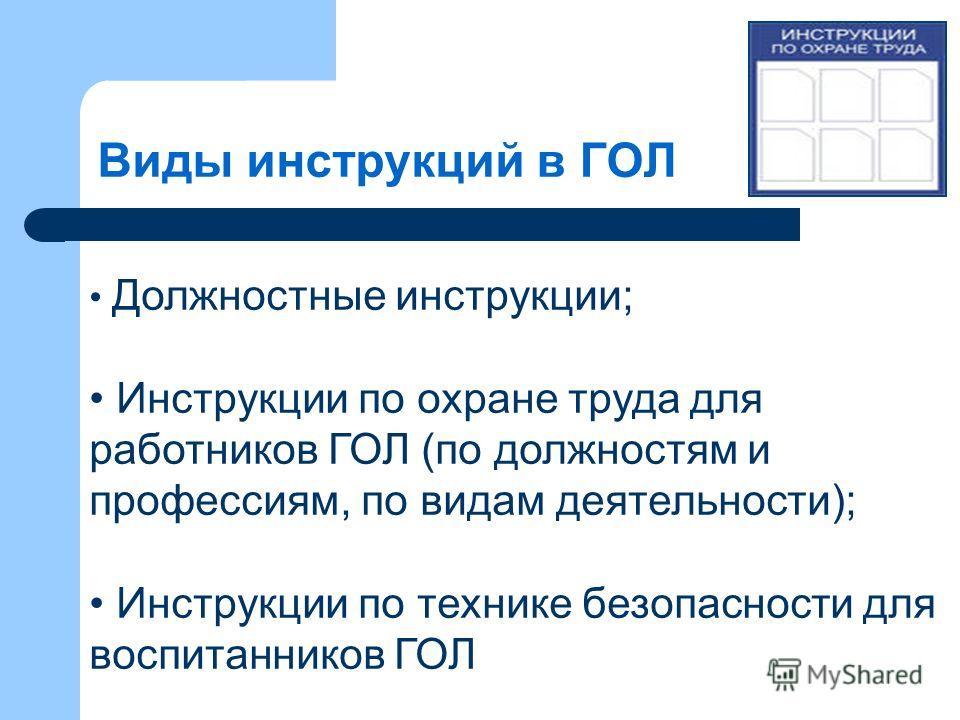 инструкции по охране труда в детском лагере 2014
