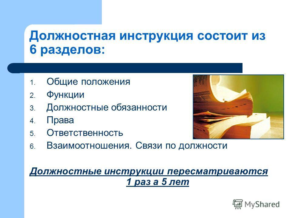 Должностные инструкция в казахстане