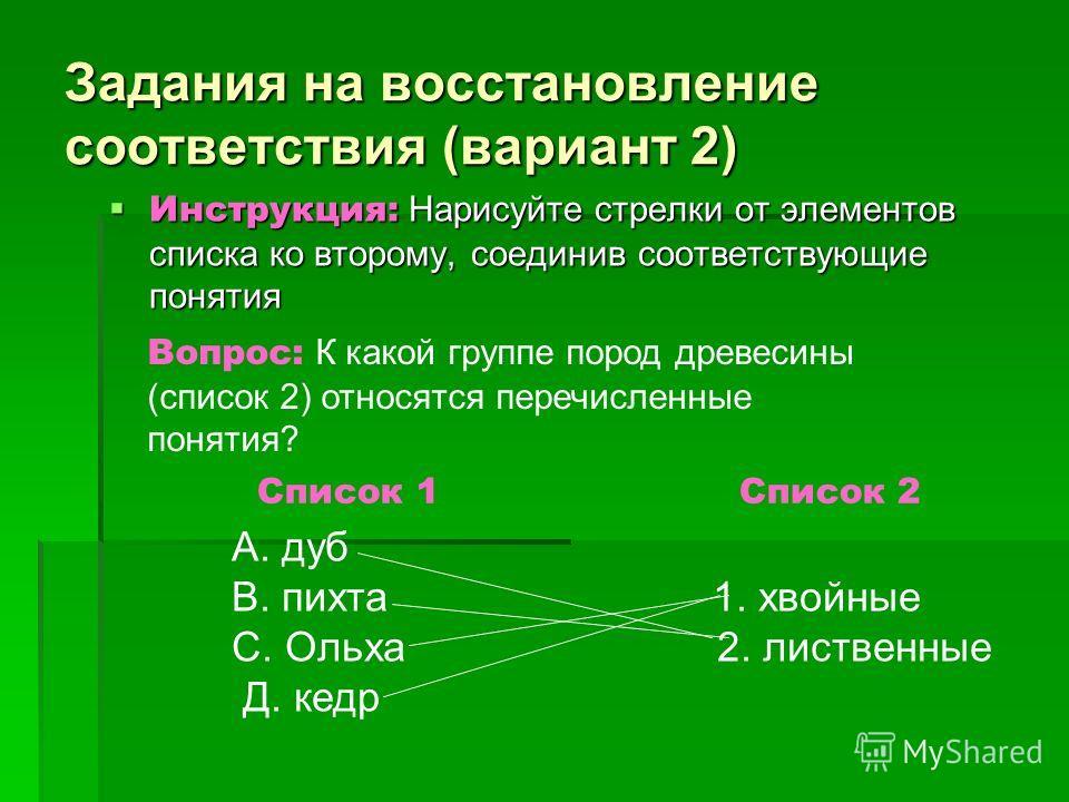 Задания на восстановление соответствия (вариант 2) Инструкция: Нарисуйте стрелки от элементов списка ко второму, соединив соответствующие понятия Инструкция: Нарисуйте стрелки от элементов списка ко второму, соединив соответствующие понятия Вопрос: К
