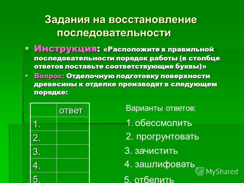Задания на восстановление последовательности Задания на восстановление последовательности Инструкция: «Расположите в правильной последовательности порядок работы (в столбце ответов поставьте соответствующие буквы)» Инструкция: «Расположите в правильн