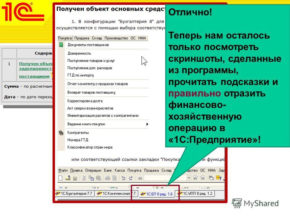 Отлично! Теперь нам осталось только посмотреть скриншоты, сделанные из программы, прочитать подсказки и правильно отразить финансово- хозяйственную операцию в «1С:Предприятие»!