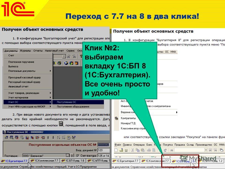 Переход с 7.7 на 8 в два клика! Клик 2: выбираем вкладку 1С:БП 8 (1С:Бухгалтерия). Все очень просто и удобно!