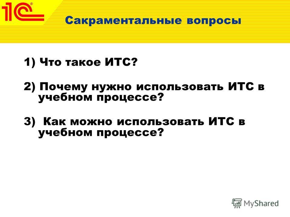 Сакраментальные вопросы 1) Что такое ИТС? 2) Почему нужно использовать ИТС в учебном процессе? 3) Как можно использовать ИТС в учебном процессе?