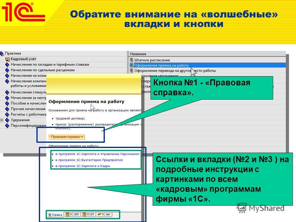 Обратите внимание на «волшебные» вкладки и кнопки Кнопка 1 - «Правовая справка». Ссылки и вкладки (2 и 3 ) на подробные инструкции с картинками по всем «кадровым» программам фирмы «1С».