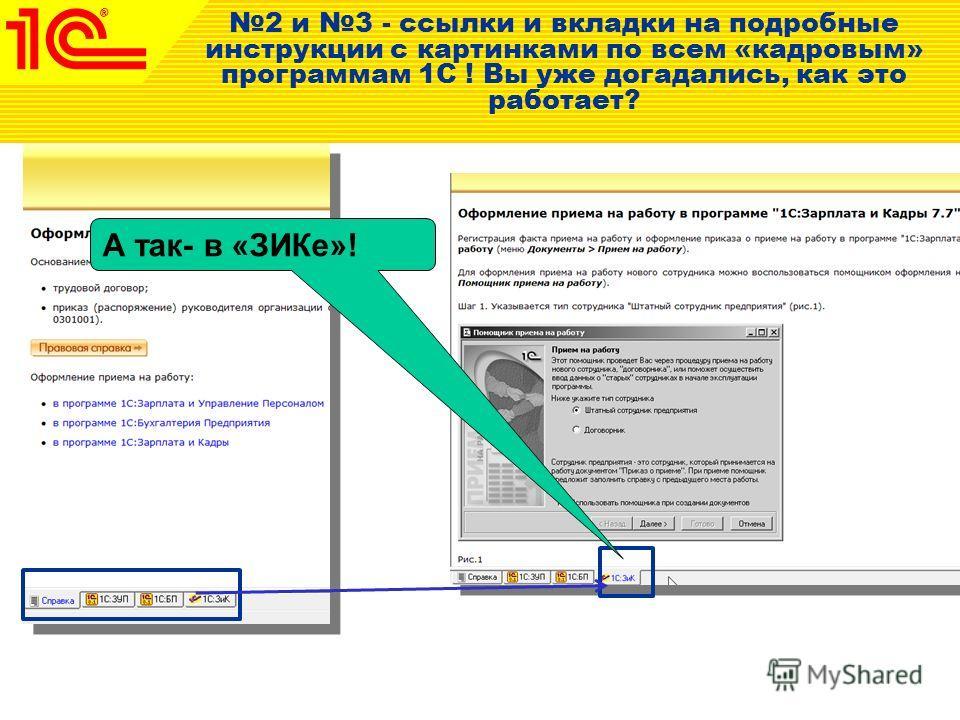 2 и 3 - ссылки и вкладки на подробные инструкции с картинками по всем «кадровым» программам 1С ! Вы уже догадались, как это работает? А так- в «ЗИКе»!