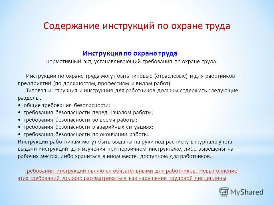 Инструкции по охране труда содержание оформление утверждение пересмотр