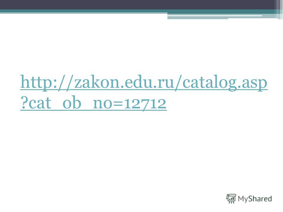 http://zakon.edu.ru/catalog.asp ?cat_ob_no=12712