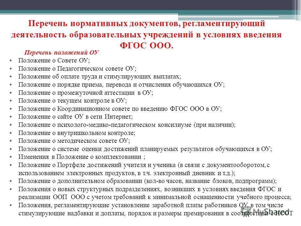 Перечень нормативных документов по строительному контролю