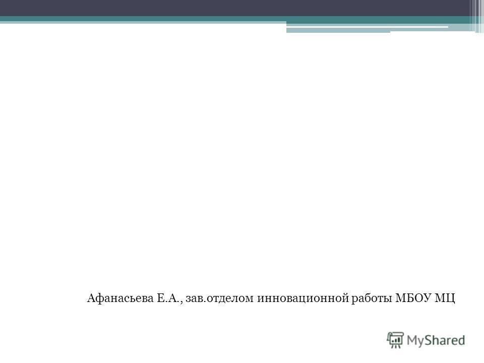 Афанасьева Е.А., зав.отделом инновационной работы МБОУ МЦ