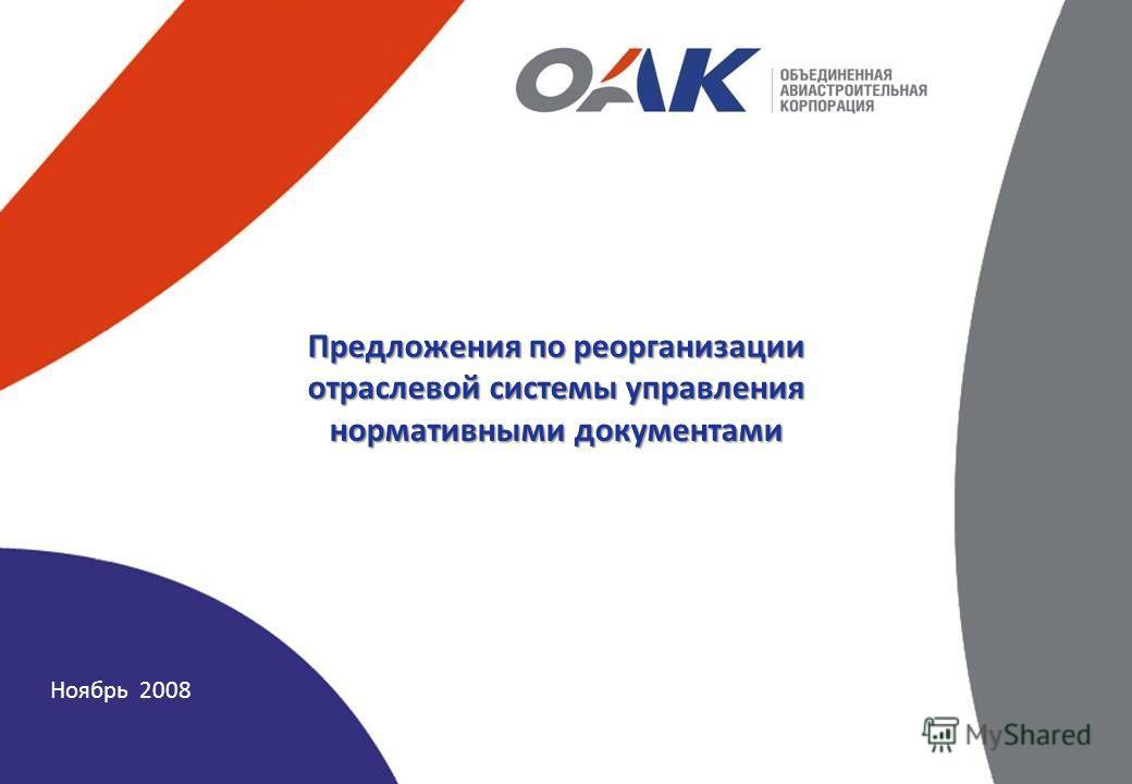 Ноябрь 2008 Предложения по реорганизации отраслевой системы управления нормативными документами