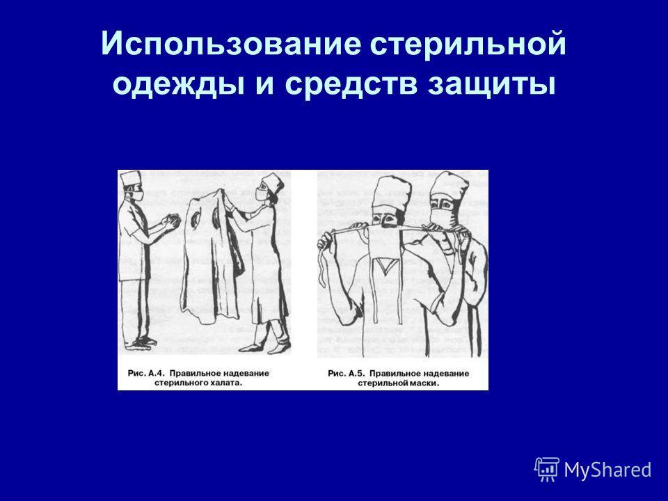 Использование стерильной одежды и средств защиты