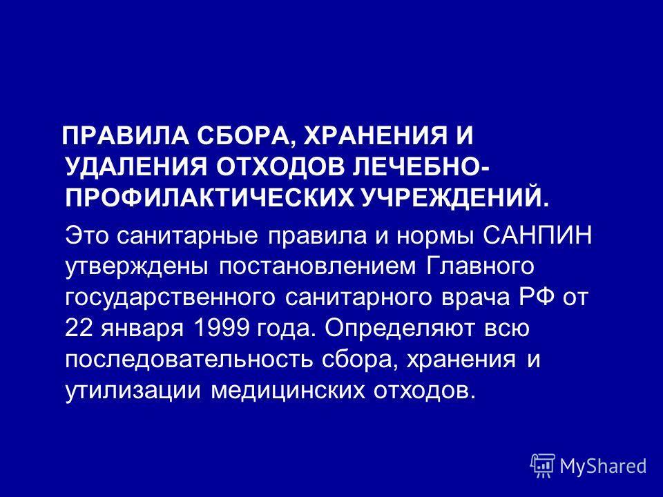 вырастут, сан пин 720 приказ производителя Санкт-Петербурге
