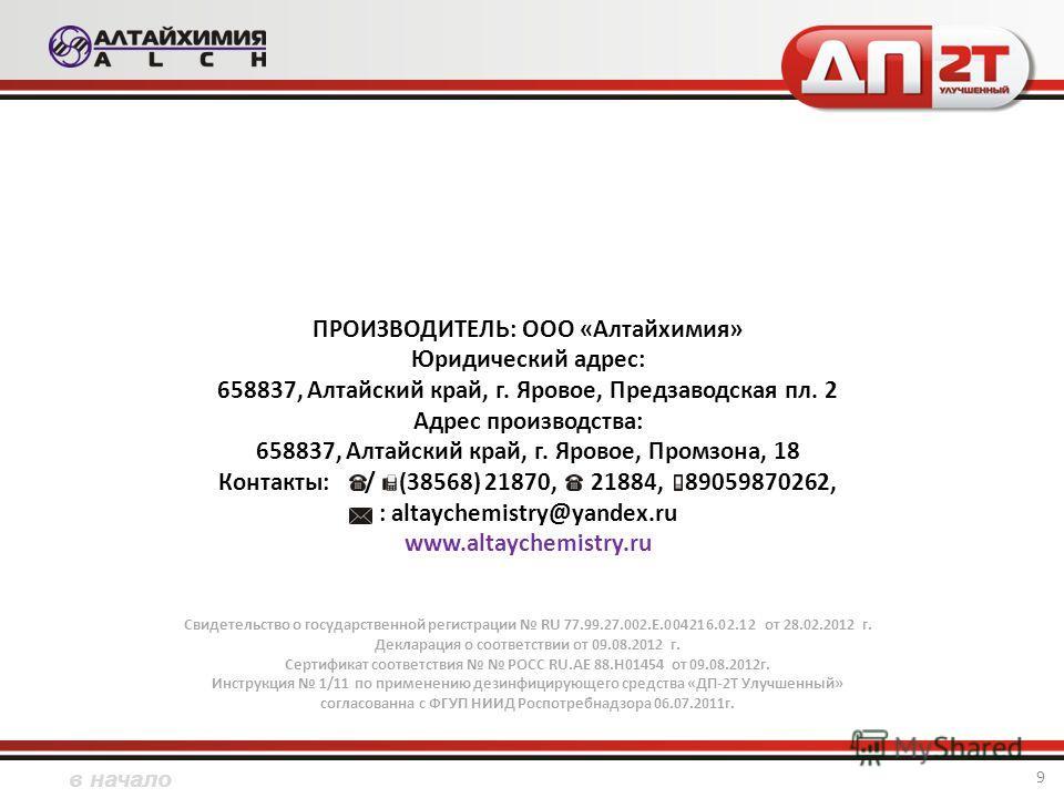 инструкция по применению дп алтай - фото 9