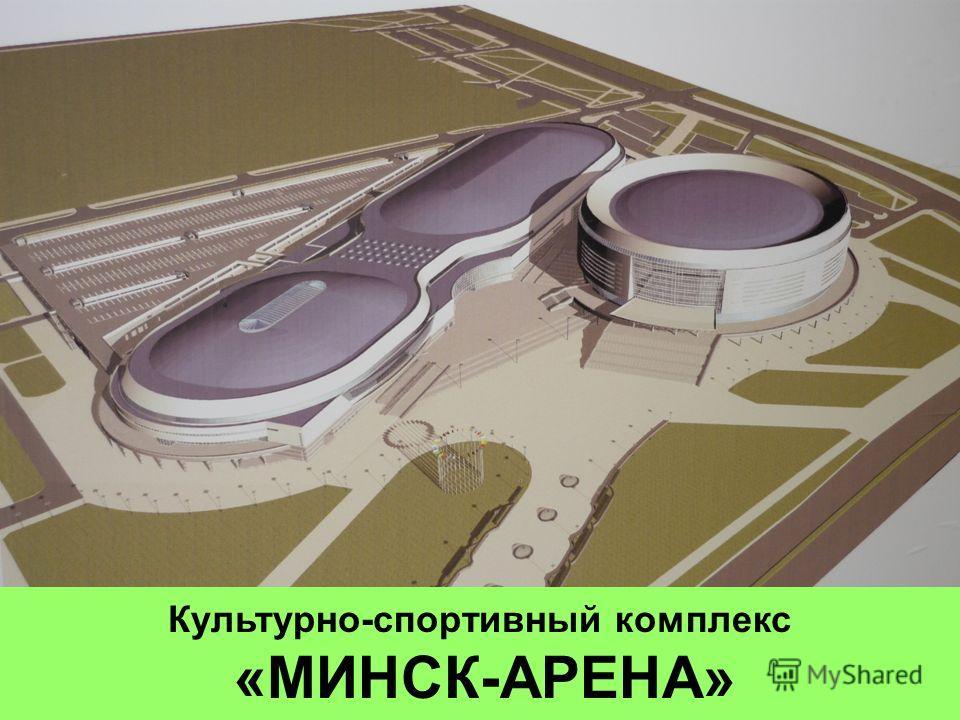 Культурно-спортивный комплекс «МИНСК-АРЕНА»