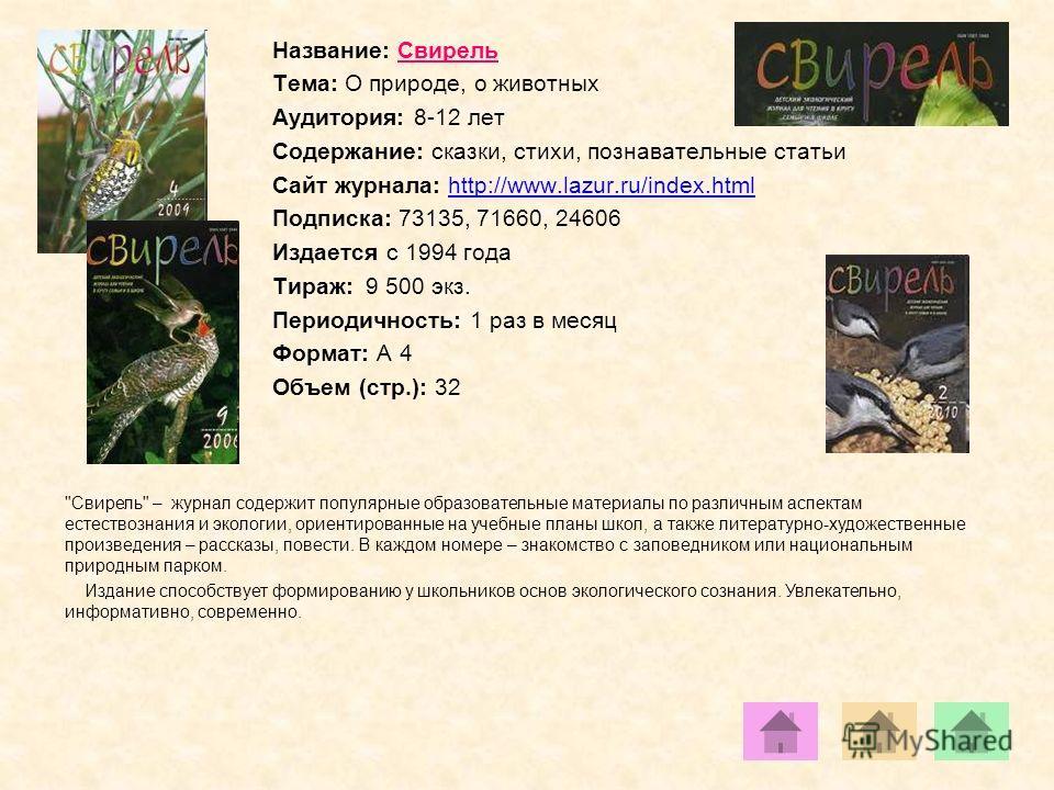 Название: Свирель Тема: О природе, о животных Аудитория: 8-12 лет Содержание: сказки, стихи, познавательные статьи Сайт журнала: http://www.lazur.ru/index.htmlhttp://www.lazur.ru/index.html Подписка: 73135, 71660, 24606 Издается с 1994 года Тираж: 9