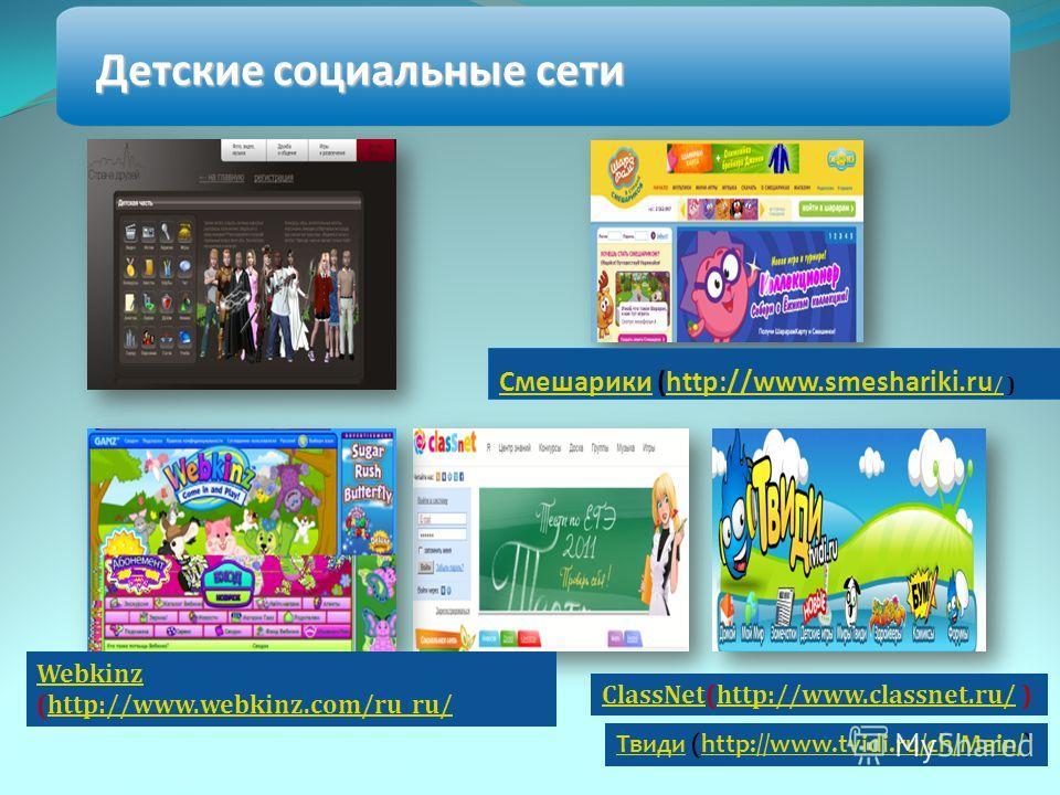 Детские социальные сети СмешарикиСмешарики (http://www.smeshariki.ru / )http://www.smeshariki.ru / Webkinz Webkinz (http://www.webkinz.com/ru_ru/http://www.webkinz.com/ru_ru/ ClassNetClassNet(http://www.classnet.ru/ )http://www.classnet.ru/ ТвидиТвид
