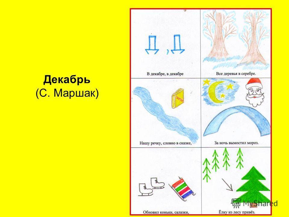 Декабрь (С. Маршак)