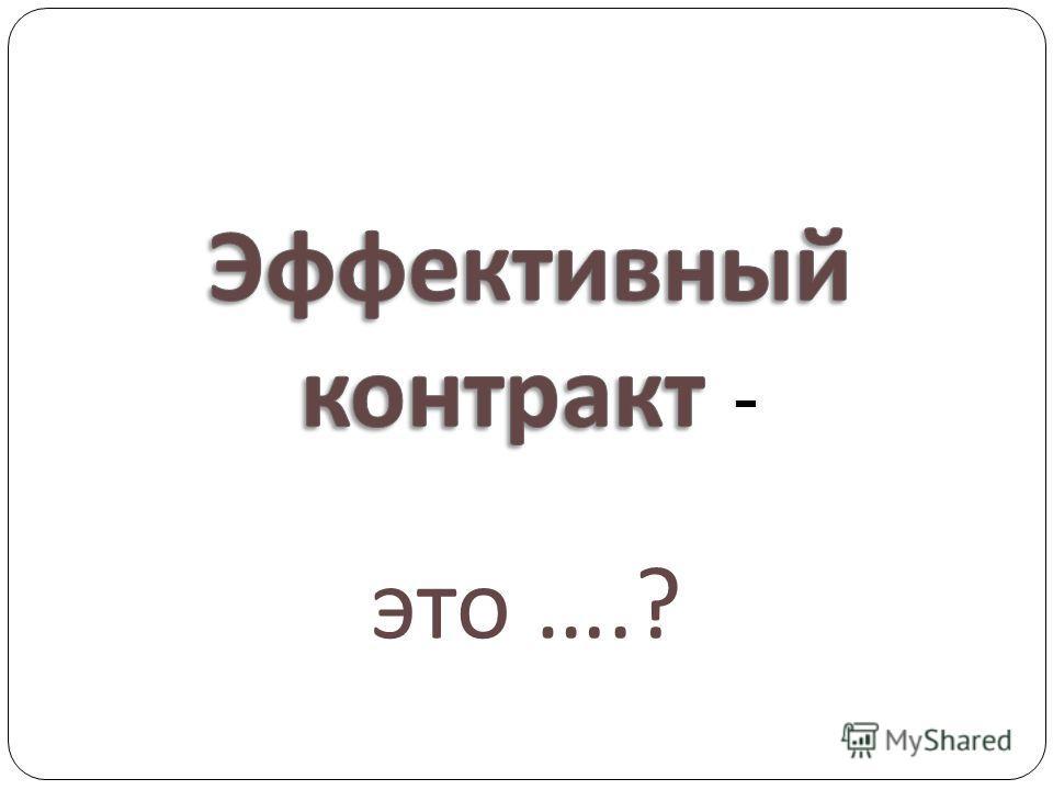 это ….?