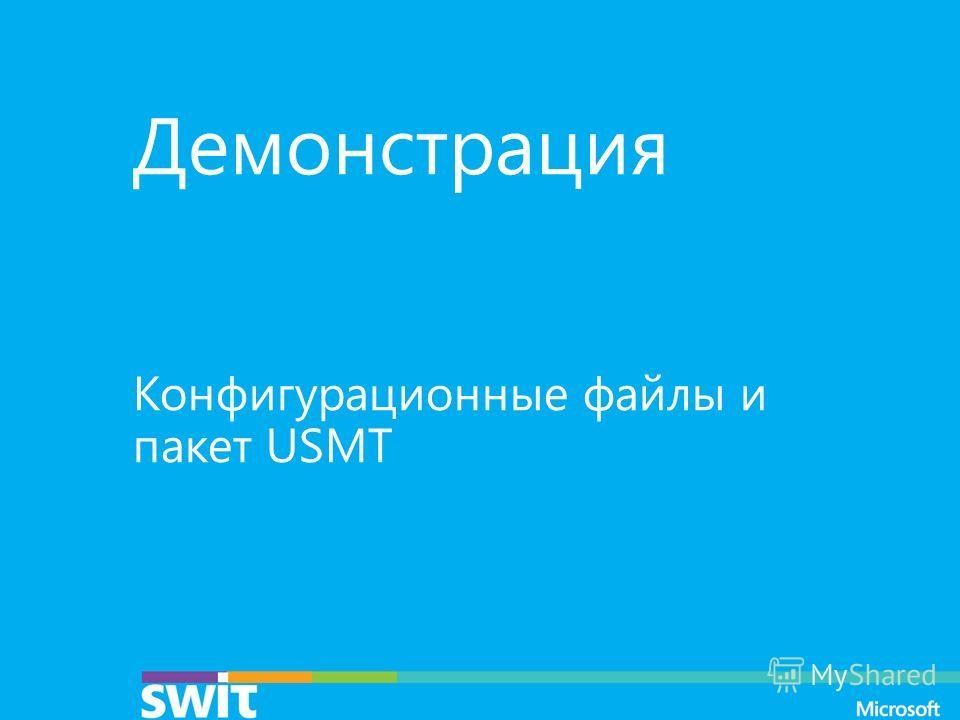 Демонстрация Конфигурационные файлы и пакет USMT