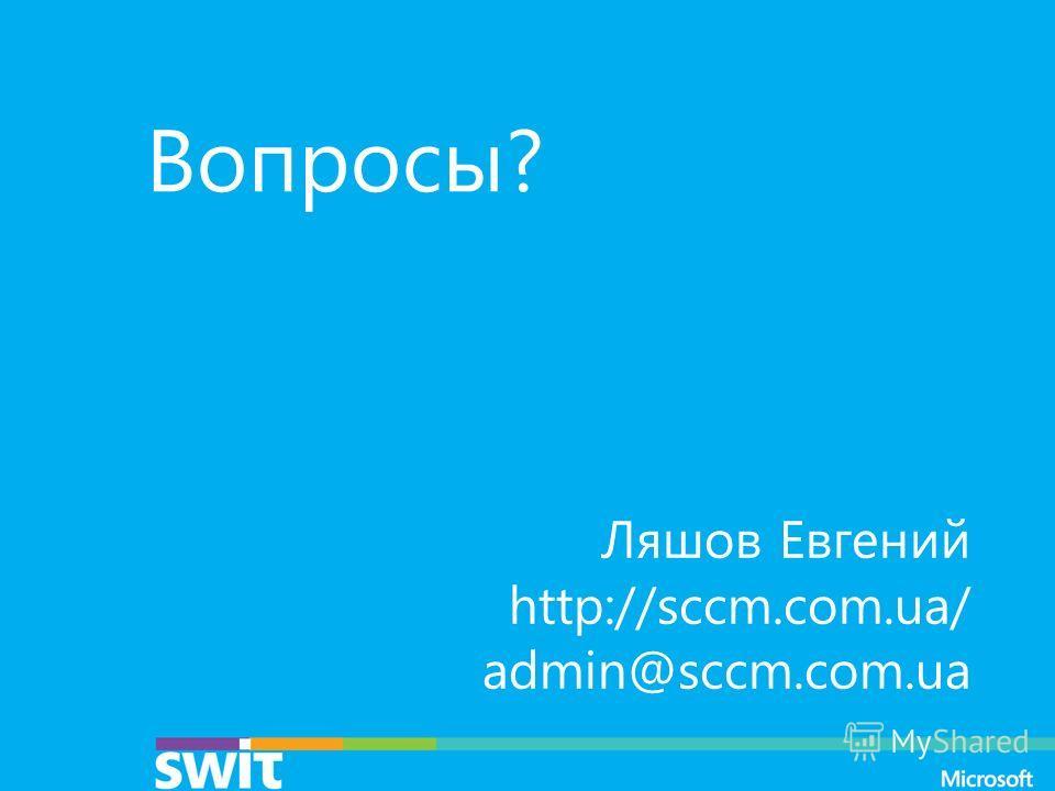 Вопросы? Ляшов Евгений http://sccm.com.ua/ admin@sccm.com.ua