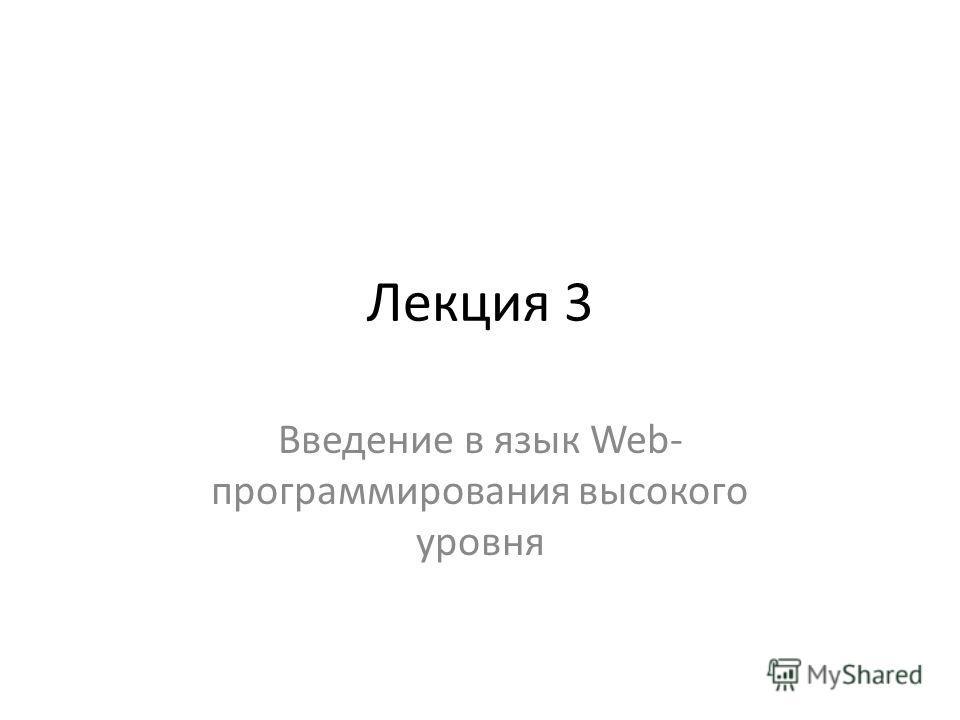 Лекция 3 Введение в язык Web- программирования высокого уровня