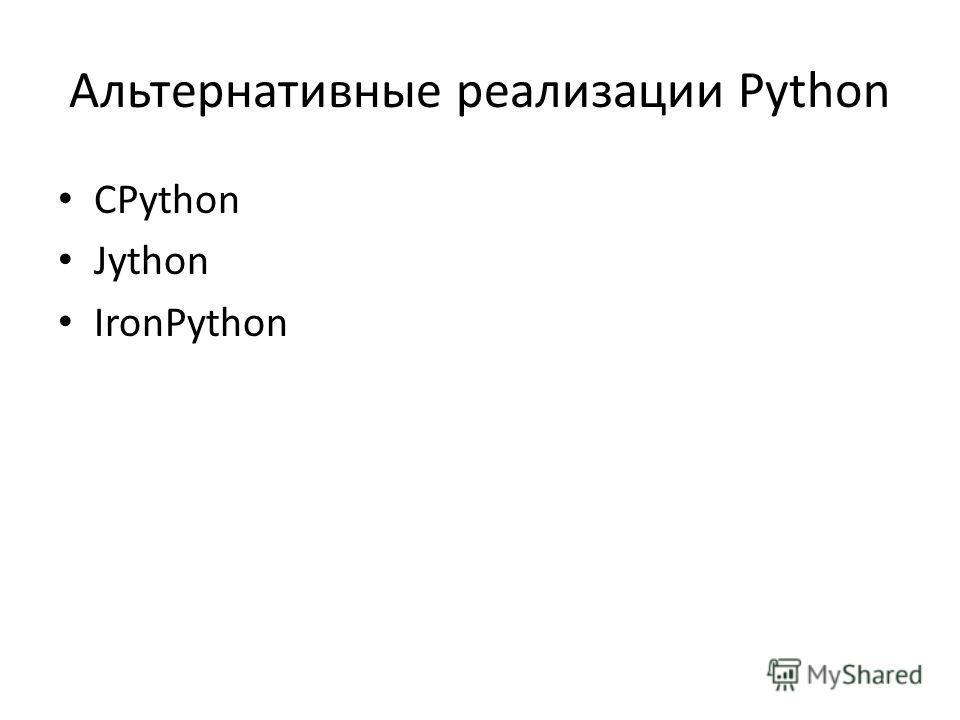 Альтернативные реализации Python CPython Jython IronPython