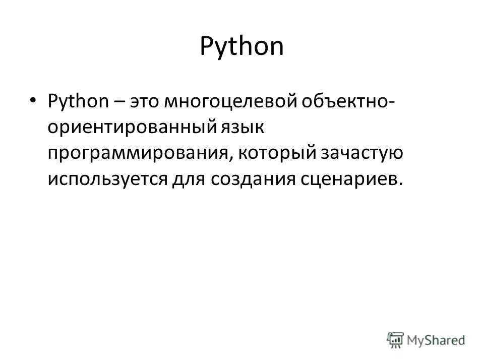 Python Python – это многоцелевой объектно- ориентированный язык программирования, который зачастую используется для создания сценариев.
