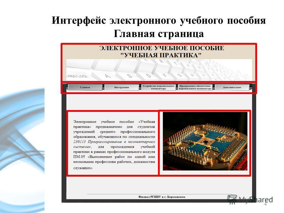 Интерфейс электронного учебного пособия Главная страница 4