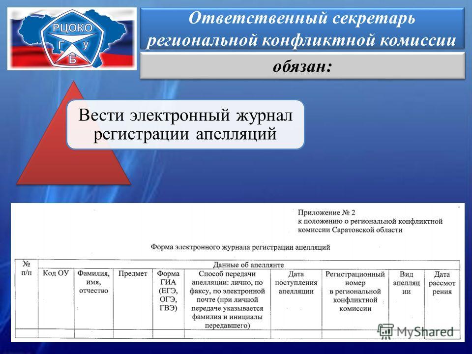 Обеспче Ответственный секретарь региональной конфликтной комиссии Вести электронный журнал регистрации апелляций обязан: